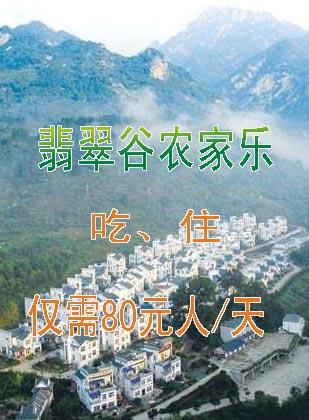 黄山翡翠谷农家乐