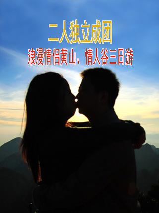 浪漫情侣新婚黄山三日游