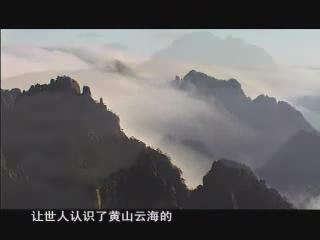 家园视频:黄山与徐霞客