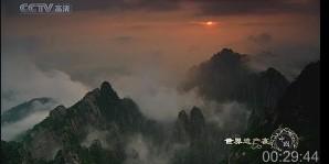 世界遗产在中国―黄山