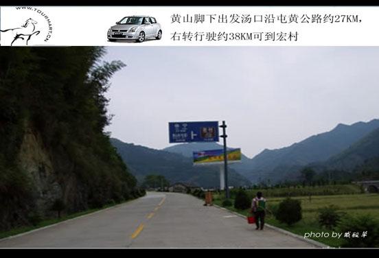 第一条路:黄山风景区--宏村