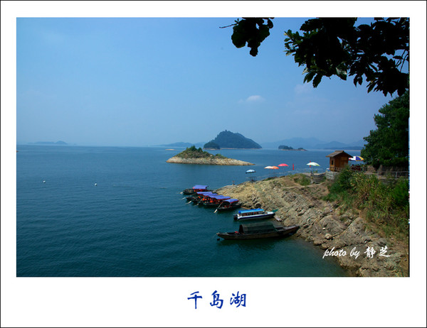 千岛湖旅游