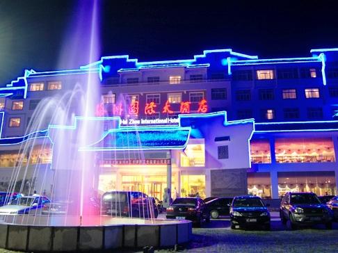 黄山海洲大酒店