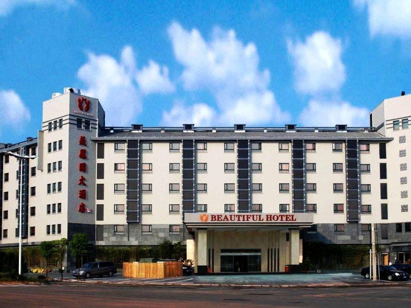 黄山美丽园大酒店