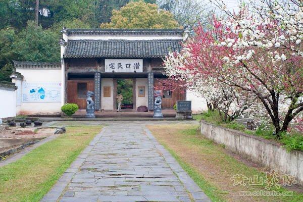 时任故宫博物院副院长单士元题写匾额的潜口民宅明园正门