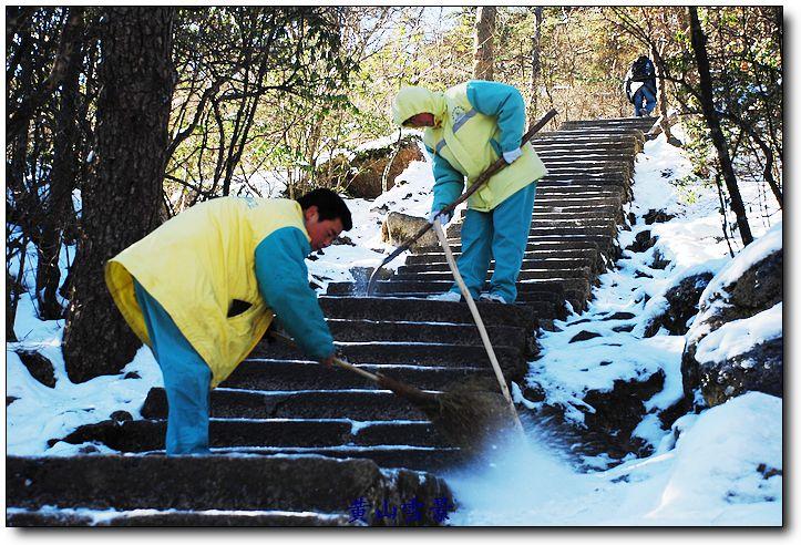 黄山山上正在除雪的环卫工人