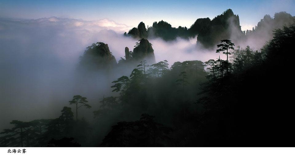 孙广成摄影作品《北海云雾》