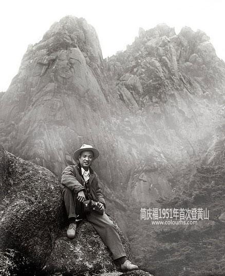 简庆福1951年在黄山留影