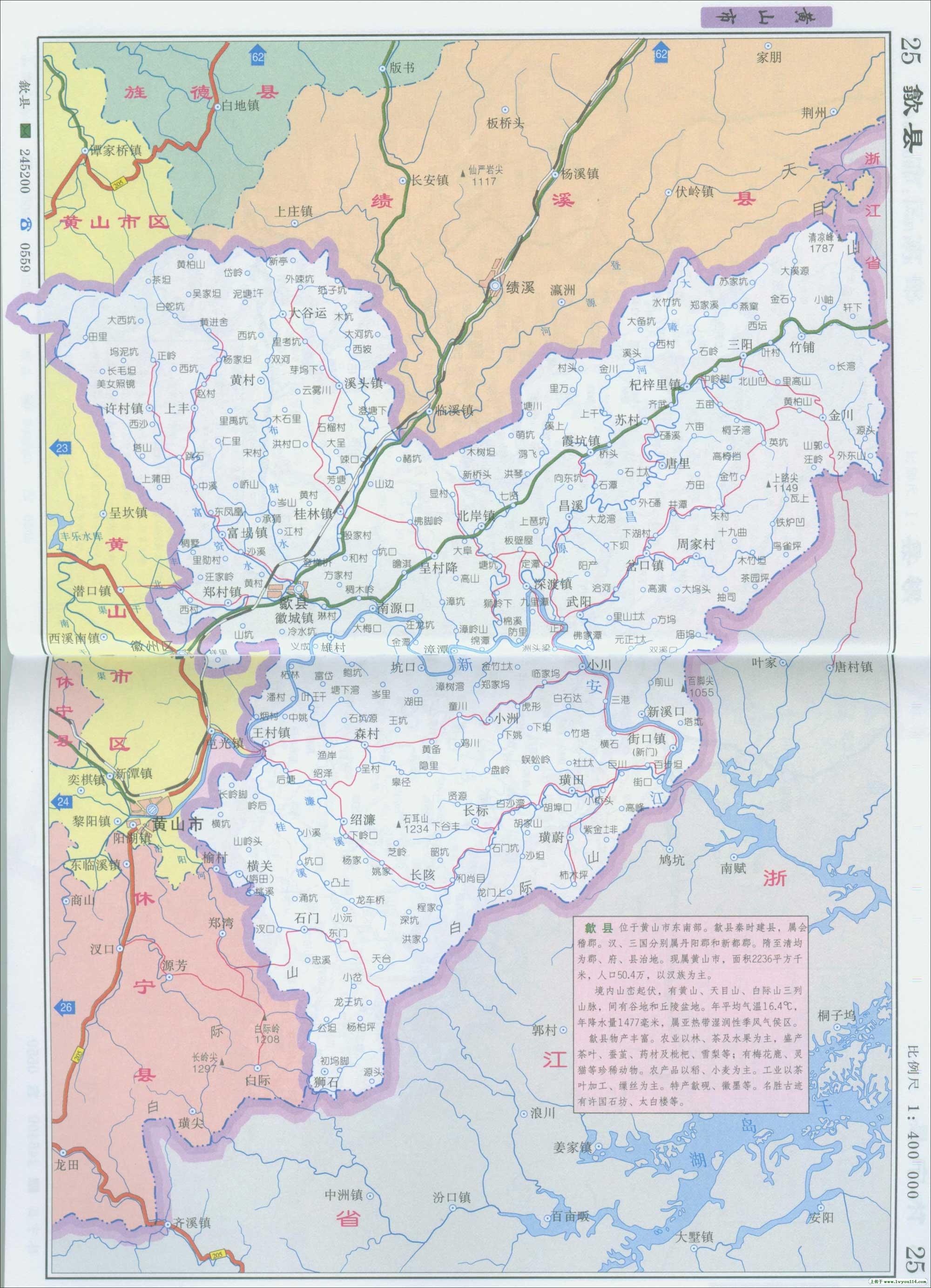 歙县地图.jpg