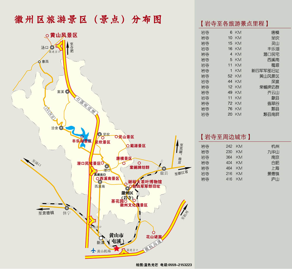 徽州区旅游景点分布图.jpg