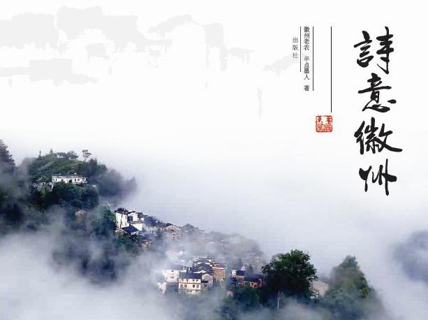 吴乐农(徽州老农)的《诗意徽州》画册封面.jpg