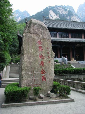 黄山温泉景区景点 慈光阁处世界地质公园石碑.jpg