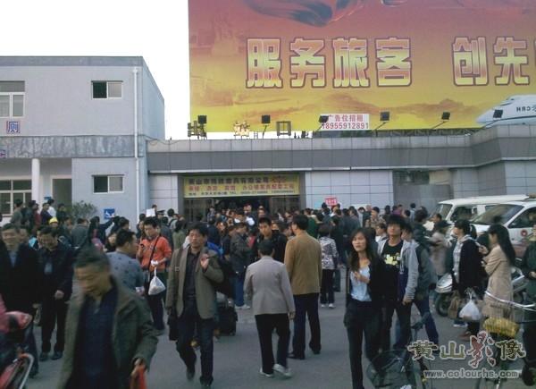黄山火车站(屯溪)出口的人群.jpg