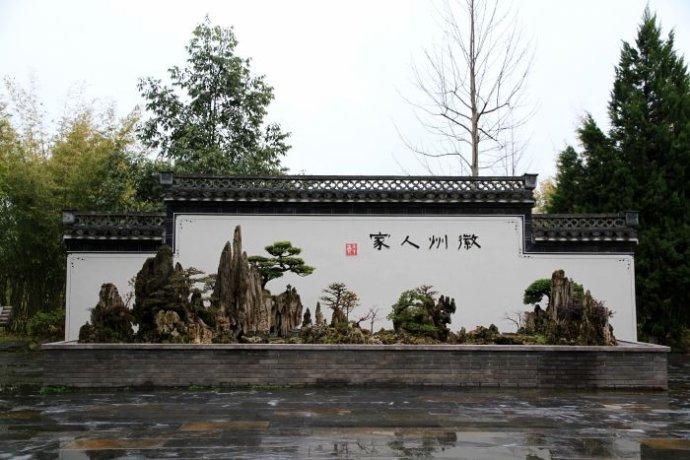 歙县鲍家花园-徽州的精品山水微缩盆景,带给我们的不仅是惊叹,更会感到到中国文化的博大精深.jpg