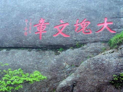 """黄山摩崖石刻(邹鲁题)""""大块文章"""".jpg"""