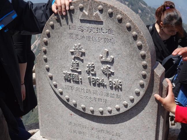 莲花峰顶上的地理信息数据碑:黄山莲花峰,高程:1864.8米.jpg