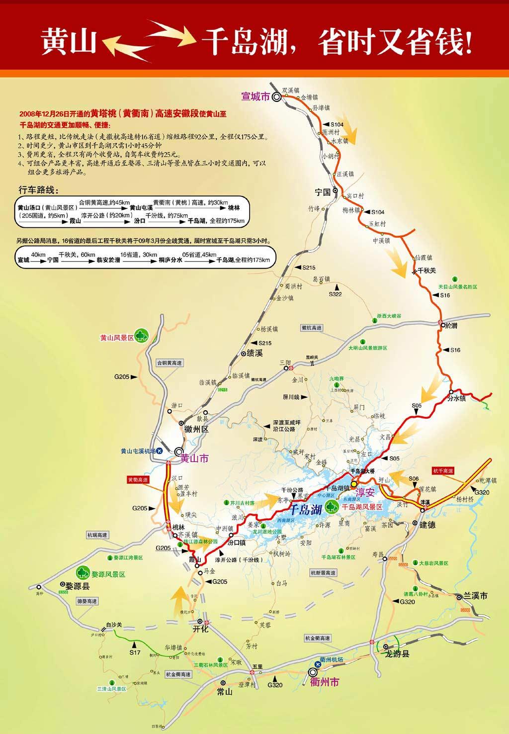 黄山到千岛湖(黄塔桃)自驾游路线图.jpg