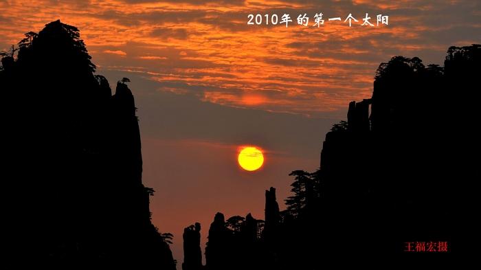 2010年元旦的黄山日出.jpg