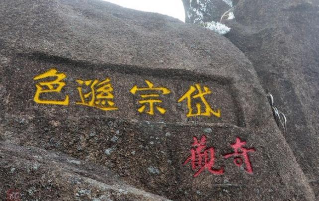 """黄山象鼻石上的摩崖石刻""""岱宗逊色"""".jpg"""
