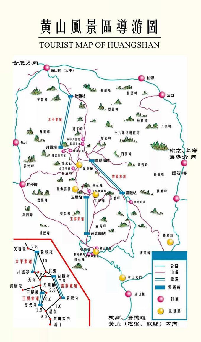 黄山风景区导游图(图片较大,可下载到电脑观看,对黄山有直观印象)