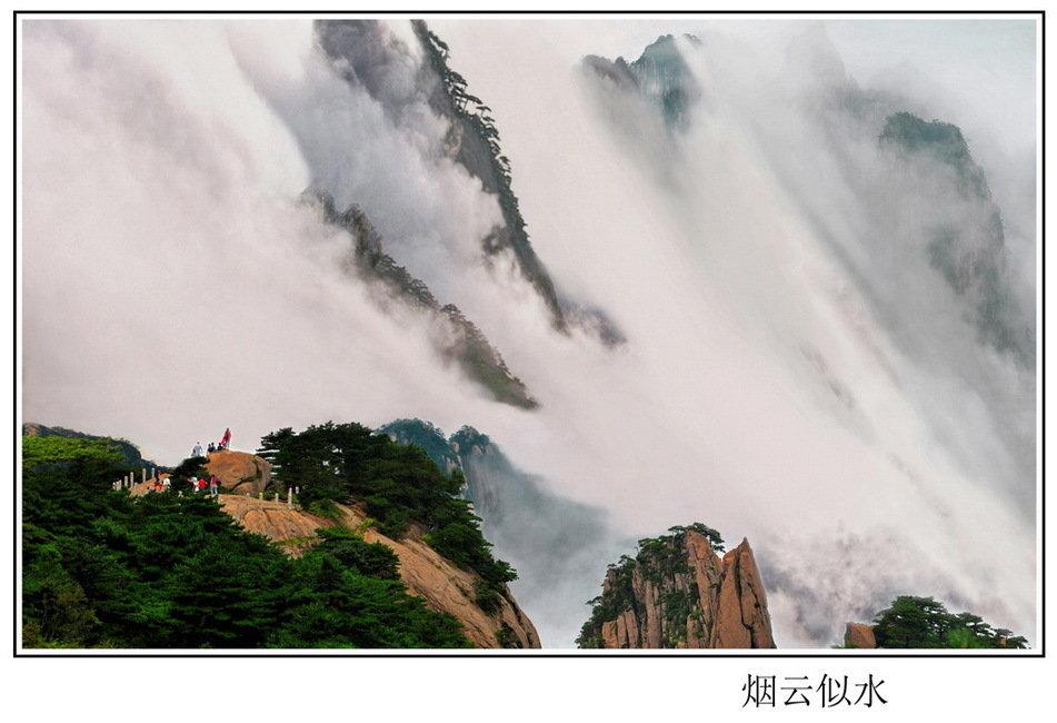 摄影家协会和 黄山风景区管理委员会已成功