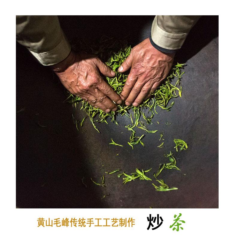 黄山毛峰传统手工工艺制作――炒茶.jpg
