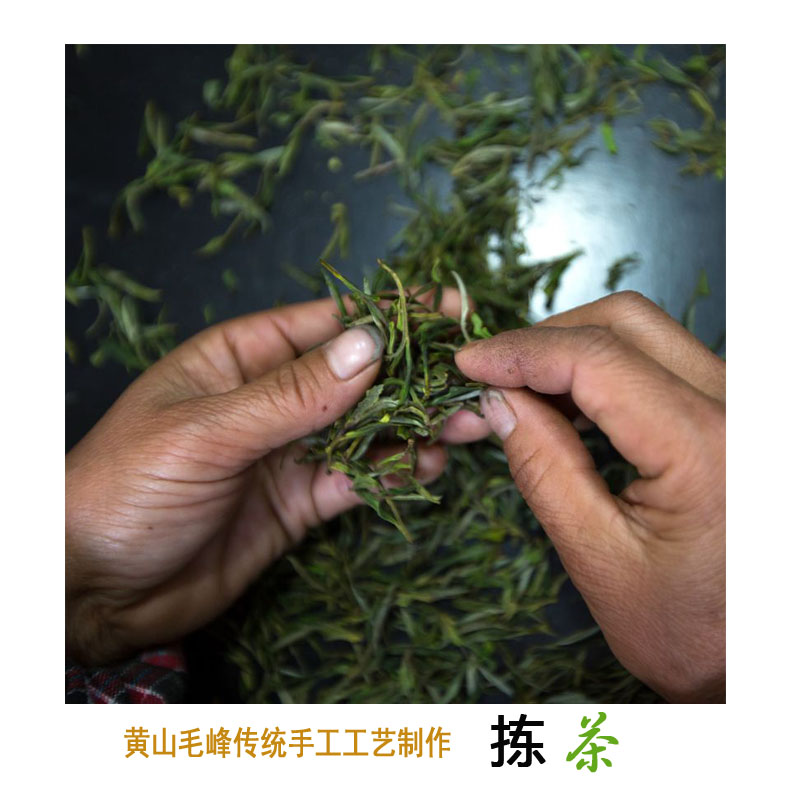 黄山毛峰传统手工工艺制作――拣茶.jpg