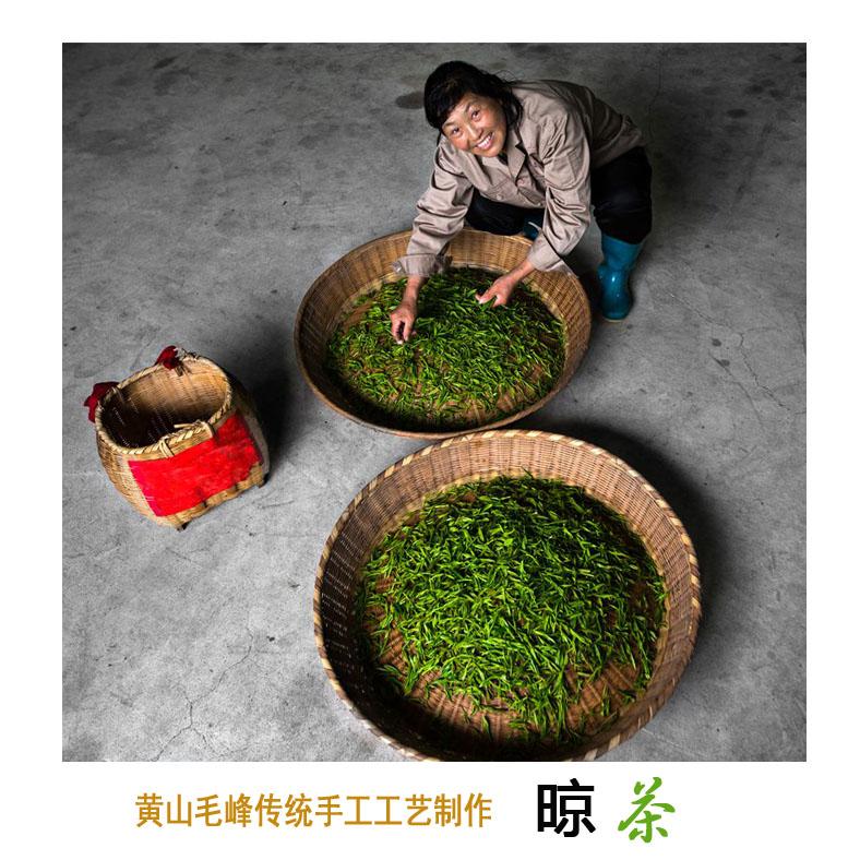 黄山毛峰传统手工工艺制作――晾茶.jpg