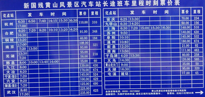 新国线黄山风景区 汽车站冬季班车时刻表